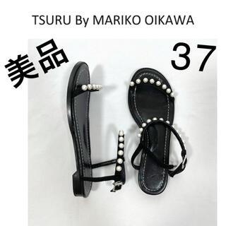 イエナ(IENA)の美品ツルバイマリコオイカワ パールサンダル 37 TSURU 23.5 2324(サンダル)