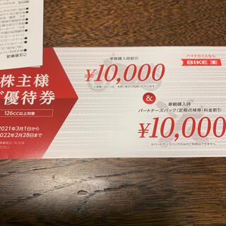 (株)バイク王 株主優待券 1枚(その他)