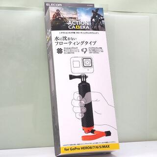 GoProなどアクションカメラ用 フローティング ハンドグリップ (その他)