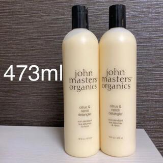 ジョンマスターオーガニック(John Masters Organics)の ジョンマスターオーガニック C&Nデタングラー 473ml 2本セット(コンディショナー/リンス)