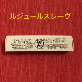 ルイヴィトン(LOUIS VUITTON)のヴィトン フレグランス ルジュールスレーヴ ルイヴィトン 香水 新品未使用(ユニセックス)