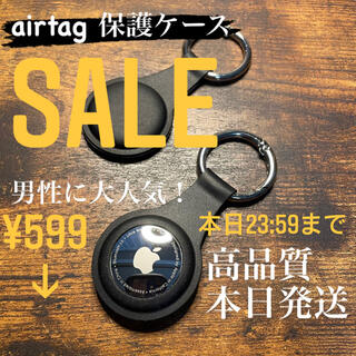 SALE中 airtag 保護ケース カバー 黒 新品未使用 エアータグ