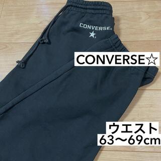 CONVERSE - 【ほぼ未使用】コンバース スウェットパンツ