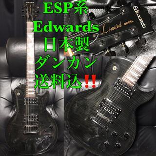 イーエスピー(ESP)のESP系EDWARDS送料込エドワーズ定価13万程レスポール日本製ギターダンカン(エレキギター)