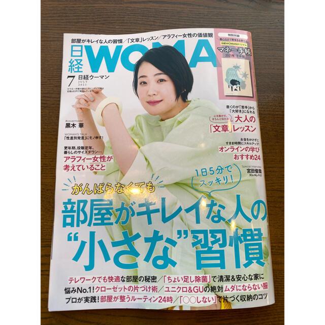 日経ウーマン 7月 エンタメ/ホビーの雑誌(その他)の商品写真