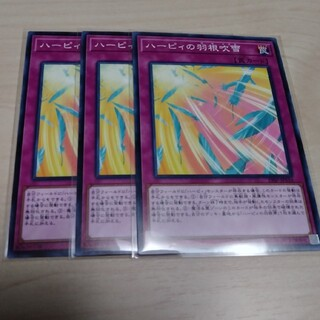 ユウギオウ(遊戯王)のハーピィの羽根吹雪 美品ノーマル3枚 遊戯王(シングルカード)