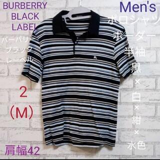 BURBERRY BLACK LABEL - BURBERRY BLACK LABEL ポロシャツ  ボーダー 半袖