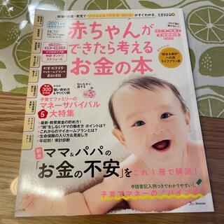 2021年度版 赤ちゃんができたら考えるお金の本(結婚/出産/子育て)