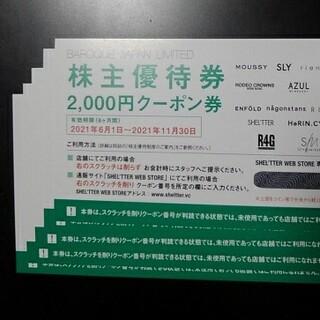 バロックジャパンリミテッド株主優待券 5枚(ショッピング)