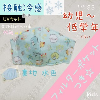 すみっコぐらし 水色 ❤️ フィルターポケット 接触冷感 インナー マスク 子供(外出用品)