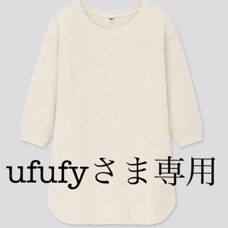 ユニクロ(UNIQLO)のワッフルクルーネックT XLサイズ(Tシャツ(長袖/七分))