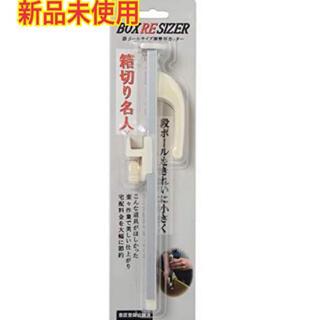 新品未使用 日伸貿易 箱切り名人 小(はさみ/カッター)