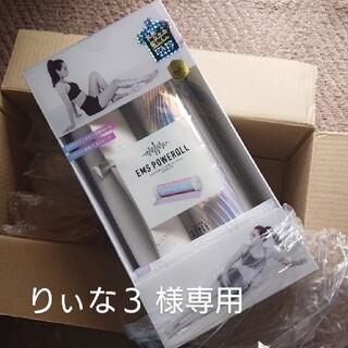 【新品未開封】アテックス ルルドスタイル EMSパワーロール AX-FRL904(エクササイズ用品)
