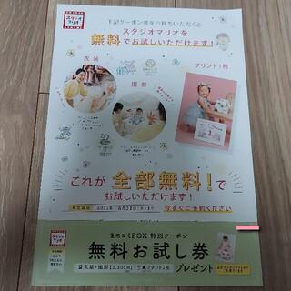 キタムラ(Kitamura)のスタジオマリオ 無料お試し券 貸衣装・撮影料 写真プリント1枚(その他)