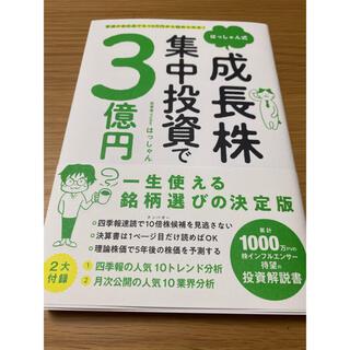 はっしゃん式成長株集中投資で3億円 普通の会社員でも10万円から始められる!(ビジネス/経済)