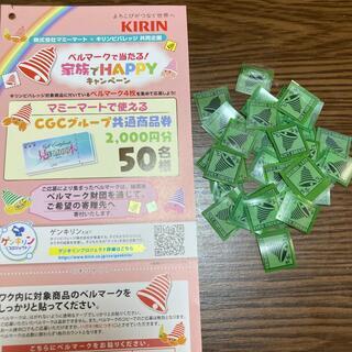 キリン(キリン)のキリン♡ベルマーク35枚+α(その他)