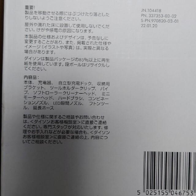 Dyson(ダイソン)の【新品未使用品】ダイソン Dyson Digital Slim Fluffy+ スマホ/家電/カメラの生活家電(掃除機)の商品写真
