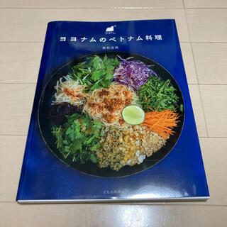 ヨヨナムのベトナム料理(料理/グルメ)