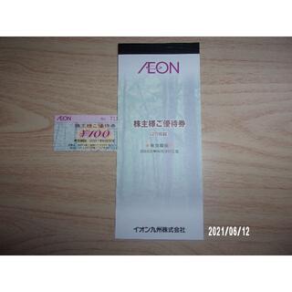 イオン(AEON)のイオン株主優待券 25枚綴+1枚(ショッピング)