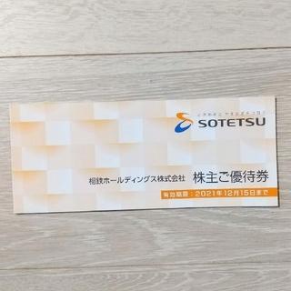 相鉄株主優待券(その他)