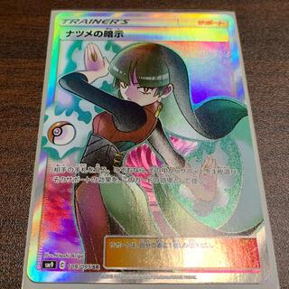ポケモン - ポケモンカード ナツメの暗示SR