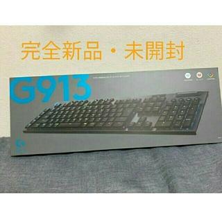 《新品》Logicool G913 ワイヤレスゲーミングキーボード リニア軸