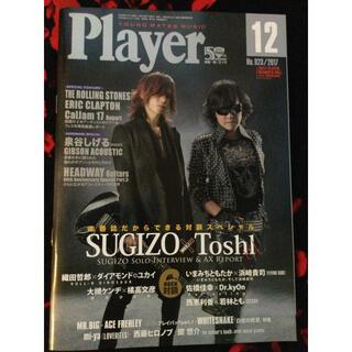 Player (プレイヤー) 2017年 12月号(音楽/芸能)