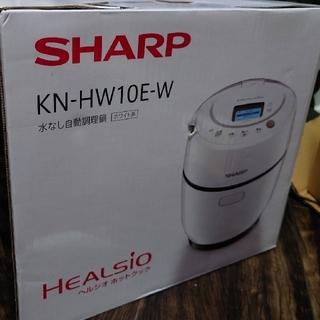 シャープ(SHARP)の【新品未使用品】シャープ ヘルシオホットクック KNHW10E-W 【ホワイト】(調理機器)