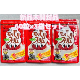 【新品未開封60粒×3袋】ハーブ健康本舗 赤モリモリスリム粒 60粒×3袋