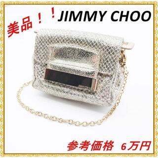 JIMMY CHOO - 【超希少✨】ジミーチュウ✨ショルダーバック✨チェーン✨