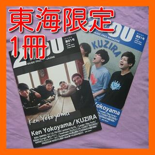 2YOU MAGAZINE 81号 2021年6月 Ken Yokoyama(音楽/芸能)