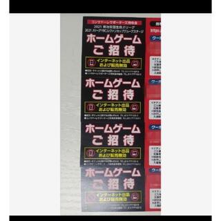 コンサドーレ札幌ホームゲームご招待券株主優待4枚セット(サッカー)