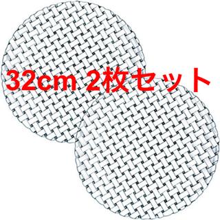 正規品 ナハトマン ボサノバ 32cm プレート2枚セット 新品未使用