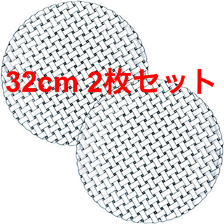 Nachtmann - 正規品 ナハトマン ボサノバ 32cm プレート2枚セット 新品未使用