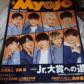 2020年 Myojo 12月号 通常(音楽/芸能)