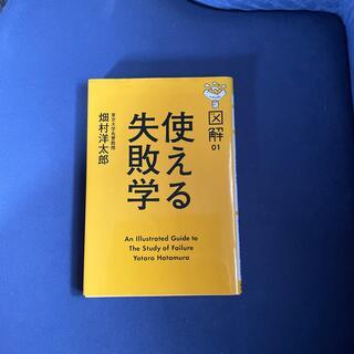 カドカワショテン(角川書店)の図解使える失敗学(ビジネス/経済)