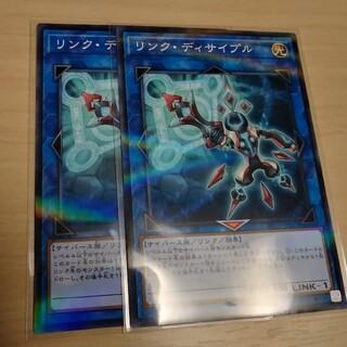 ユウギオウ(遊戯王)のリンクディサイプル ノーパラ2枚 遊戯王(シングルカード)