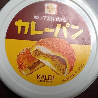 KALDI - ぬって焼いたらカレーパン