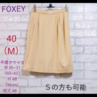 FOXEY - FOXEY (フォクシー )膝丈 スカート ライトベージュ系 (伸縮性ない生地