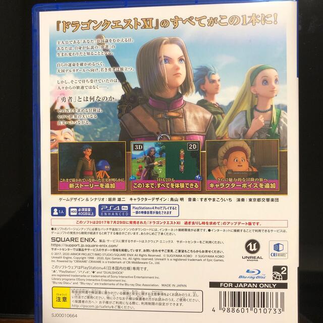 PlayStation4(プレイステーション4)のドラゴンクエストXI 過ぎ去りし時を求めて S PS4 エンタメ/ホビーのゲームソフト/ゲーム機本体(家庭用ゲームソフト)の商品写真