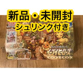 ポケモン - イーブイヒーローズ イーブイズセット 1box 新品 未開封 シュリンク付き