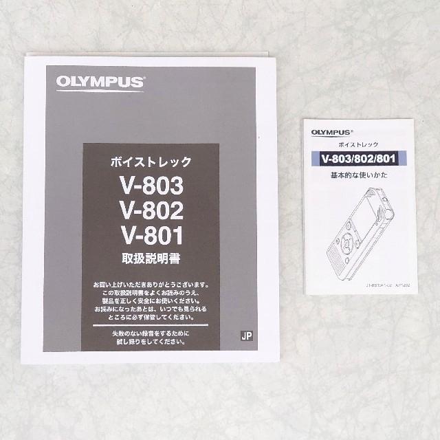 OLYMPUS(オリンパス)のOLYMPUS ボイスレコーダー VoiceTrek V-802 スマホ/家電/カメラのオーディオ機器(ポータブルプレーヤー)の商品写真