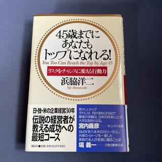 コウダンシャ(講談社)の45歳までにあなたもトップになれる!(ビジネス/経済)