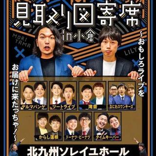 見取り図寄席 in 小倉 チケット1枚(お笑い)