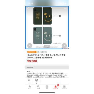haru様専用(モバイルケース/カバー)