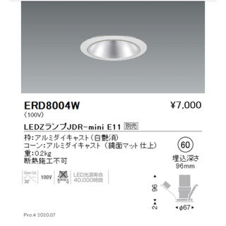 遠藤照明 ENDO ERD8004W ダウンライト ランプ別売(天井照明)