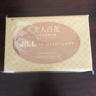 ジルバイジルスチュアート(JILL by JILLSTUART)のポーチ 美人百花 7月号 付録(ポーチ)