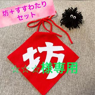 ⭐︎⭐︎⭐︎様専用ページ 千と千尋の神隠し 坊(ロンパース)