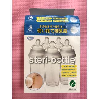 ステリボトル 使い捨て哺乳瓶(哺乳ビン)