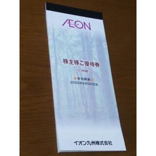 イオン(AEON)のイオン、株主様ご優待券、株主優待、2022/6/30(ショッピング)